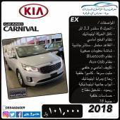 كيا كرنيفال EX نص فل سعودي . جديدة . 2018