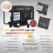 مولد كهرباء 12000 واط 220-380 فولت ضمان سنة