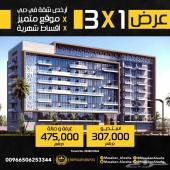 تملك شقه في دبي بسعر متميز 270 الف درهم