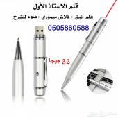 القلم العجيب 3 في واحد