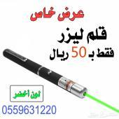 قلم ليزر اخضر ب 50 ريال فقط
