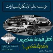 عرض خاص واقل الاسعار عن راش 2019