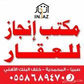 شقق للايجار صبيا حي المحمدية