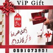 هدايا VIP (اجمل الهدايا الراقية لإجمل مناسبة)