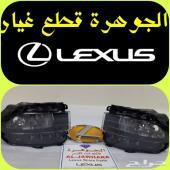 كشافات شمعات شبك LEXUS  GS