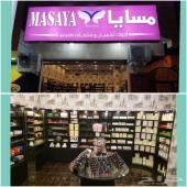 محل مكياج للتقبيل في شارع الإمام البخاري
