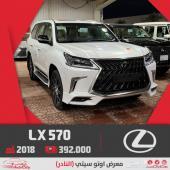 لكزس LX570 كامل المواصفات ب392.000 سعودي 2018