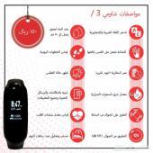 ساعة شاومي 3 الذكية النسخة العالمية العربية