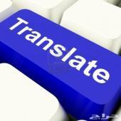 خدمات ترجمة عربي انجليزي