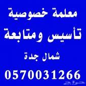 معلمة تأسيس ابتدائي لغتي وانجليزي 0570031266