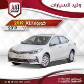 كورولا - XLI -فتحه- 2019