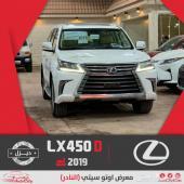 لكزس LX 450d (ديزل) كامل المواصفات سعودي 2019