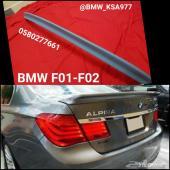 جناح الشنطه BMW F01-F02