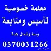 مدرسة لغة عربية للمرحلة الإبتدائية 0570031266