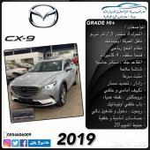 مازدا CX9 جميع الفئات . جديدة .2019