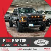 فورد F150 رابتر ب270.000 سعودي 2017