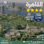برنامج سفر مميز لمدة 6 ايام للقاهرة  4 نجوم