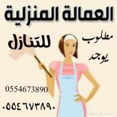 خادمات للتنازل0554673890