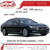 بي ام دبليو Li 730 موديل 2019 السعر 245000