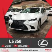 لكزس LS 350 برستيج ب282.000 بريمي 2018