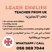تعلم الانجليزيه  TEACHER FROM UK