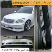 صدام ودقن امامي لكزس LS 430 2001-2006