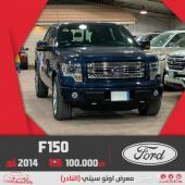 فورد F150 كامل المواصفات ب100.000 سعودي 2014