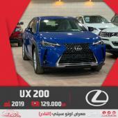 لكزس UX200 ستاندر ب129.000 خليجي 2019