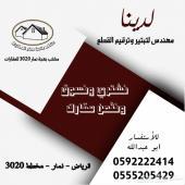 مخطط نمار 3020 بغرب الرياض