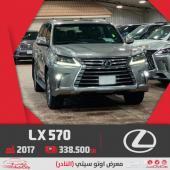 لكزس LX570 كامل المواصفات ب338.500 سعودي 2017