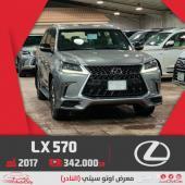 لكزس LX570 كامل المواصفات ب342.000 سعودي 2017