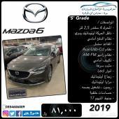 مازدا 6 أقل فئة Grade S سعودي . جديدة .2019