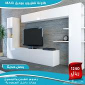 طاولة تلفزيون تركية مودرن- توصيل مجاني