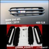 شبك الرفارف BMW E60 M5