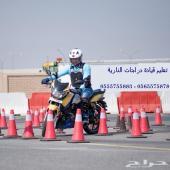 دورة تعليم قيادةدراجات الناريةفي الطائف - مكة