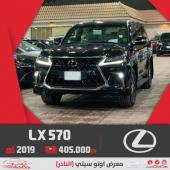 لكزس LX570 كامل المواصفات ب405.000 سعودي 2019