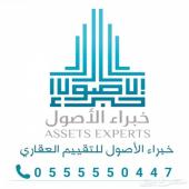 مكتب تقييم معتمد في مكة المكرمة