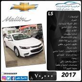 شفرولية ماليبو LS سعودي . جديدة .2017