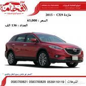 مازدا CX9 موديل 2015 فل كامل سعودي