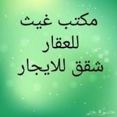 تحديث... شقق للايجار في مخطط الملك فهد والخال