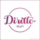 إنضم إلينا مع دايريتو أجدد تطبيق شامل للطلبات