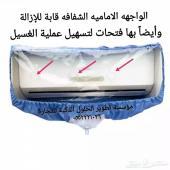 غلاف غسيل المكيف السبلت المطور الجديد