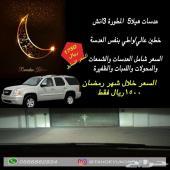 مبارك عليكم الشهر عروض العدسات خلال شهر رمضان