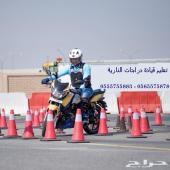 دورة تعليم قيادةدراجات الناريةفي منطقةالمدينة