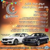 عروض رمضان لصيانة سيارات BMW بالرياض