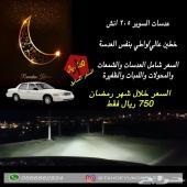 عروض رمضانيه لعدسات تاهو خلال الشهرالفضيل