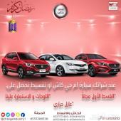 ام جي RX5 فل كامل 2019عروض شهر رمضان المبارك