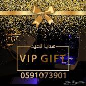 هدية العيد (هدايا فخمة VIP)(مطلي ذهب) 2019