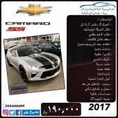 شفرولية كمارو SS سعودي . جديدة .2017
