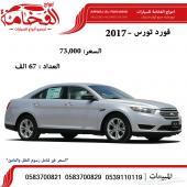 فورد تورس موديل 2017 سعودي الممشي 67000